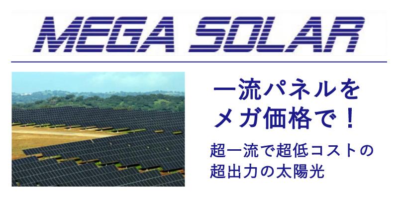 mega_solar